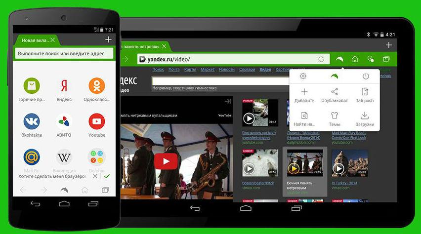 Скачать Полную Версию Мобильный Андроид 4