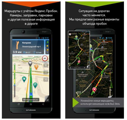 Яндекс Пробки Виджет Для Андроид